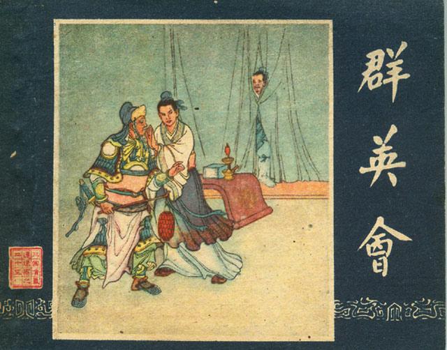 标题: 缺老三国演义封面