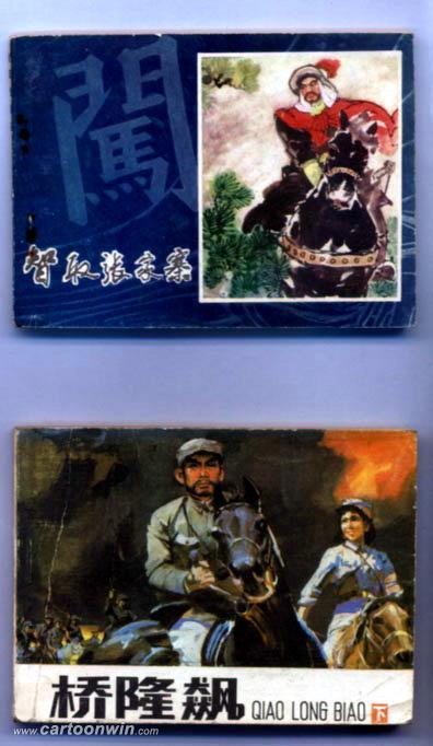 ...桥隆飚》————人民美术出版社 1983年5月第1版联系qq:...