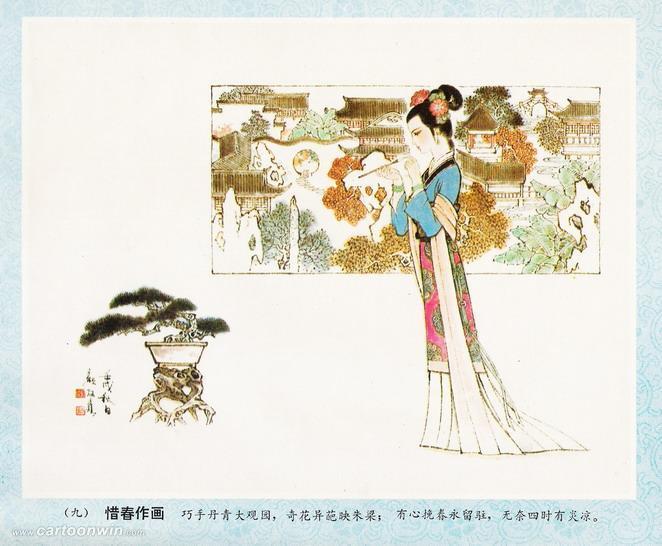 顾炳鑫《金陵十二钗绣像》 - 香儿 - xianger