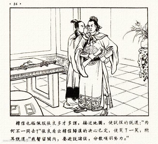 萧何月下追韩信的故事